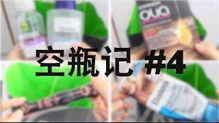 getlinkyoutube.com-【Fiona, J 】空瓶记 #4 | Aufgebraucht | Empties 时间超长!
