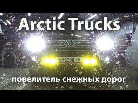 Подготовка Land Cruiser 200 Arctic Trucks к эксплуатации в суровых северных широтах