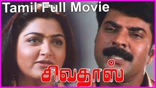 getlinkyoutube.com-Sivadas Tamil Full Length Movie || Mammootty,Kusbhoo