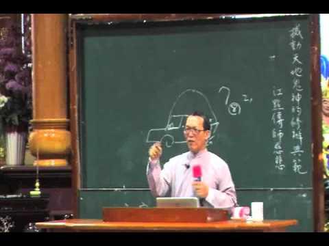 20101113 撼動天地鬼神的修辦典範 江克賜點傳師 天元佛院 正和精進班