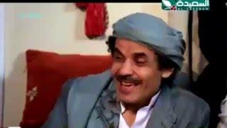 getlinkyoutube.com-حل القضايا في اليمن في مسلسل الاضرعي اضحك