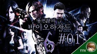 getlinkyoutube.com-바이오하자드 6 한글판 제 1화 [1080P 60fps] PC Biohazad 6/ Resident Evil 6