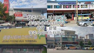 getlinkyoutube.com-청주시의 시외버스 [충주공용버스터미널→청주시외버스터미널,완행] [서울고속] (전면) (2016년 7월 10일 촬영)