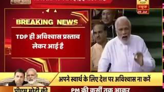 ABP News LIVE:  अविश्वास प्रस्ताव पर PM MODI का जवाब