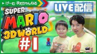 getlinkyoutube.com-【アーカイブ】親子でマリオ3D #1 スーパーマリオ3Dワールド | げ〜む まえちゃんねる