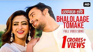 Bhalolaage Tomake | Tomake Chai | Bonny | Koushani | Arijit Singh | Anwesshaa | Indraadip Dasgupta width=