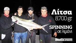 Λίτσα 8.700 πιασμένη με spinning | περιοδικό Boat & Fishing