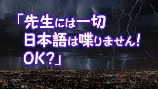 getlinkyoutube.com-【スカッとする話】「先生には一切日本語は喋りません!OK?」【2ちゃんねる@修羅場・浮気・因果応報etc】