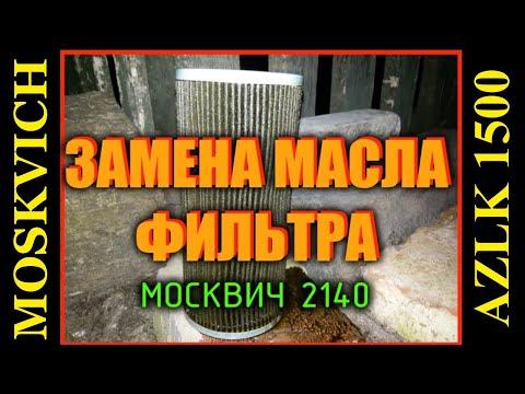 Где находится в Москвич 2140 сальник кпп
