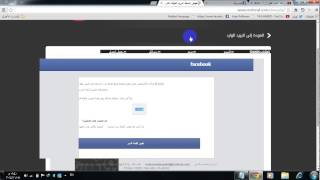getlinkyoutube.com-تهكير الفيس بوك عن طريق بريد مهمل 2016 بعد اخر تحديث ياس هكر