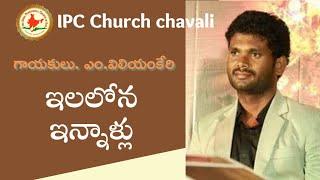 enallukachinadevam sung by willila carey chavali I.P.C church meetings  2017 may 17 width=