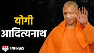 getlinkyoutube.com-Yogi Adityanath UP का DABANG   Story Of Youth Turned Into Yogi
