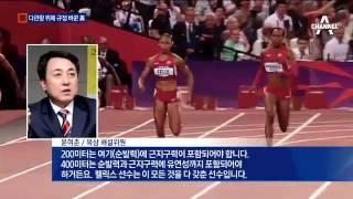 getlinkyoutube.com-올림픽 일정까지 바꾼 200m의 여왕