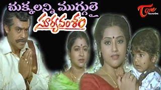 getlinkyoutube.com-Suryavamsam Songs - Chukkalanni Muggulai - Venkatesh - Meena