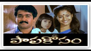 getlinkyoutube.com-Papa Kosam Telugu Full Movie || Mohanlal, Sobhana, Karthika