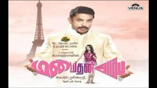 Theme (Man Madan Ambu) (Tamil)