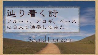 getlinkyoutube.com-SoundHorizonの『辿りつく詩』を3人で演奏してみた 【Acostoria】