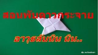 getlinkyoutube.com-สอนพับดาวกระจาย, How to make a paper ninja star