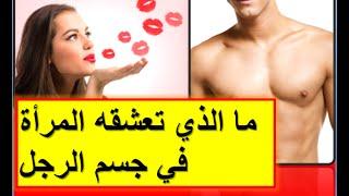 getlinkyoutube.com-ما الذي تعشقه المرأة في جسم الرجل