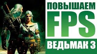 getlinkyoutube.com-Witcher 3 Hunters Config | Настройка графики на слабых и мощных ПК - софт и технологии Ведьмак 3!