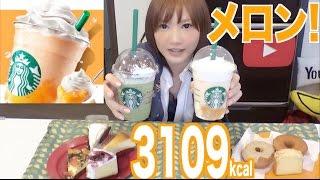getlinkyoutube.com-Kinoshita Yuka [OoGui Eater] Cantaloupe Melon Frap from Starbucks and Other Treats