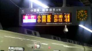 getlinkyoutube.com-小田急新松田駅での電車切り離し
