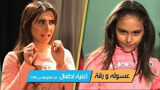 getlinkyoutube.com-اغنيه الاطفال | عسوله و رقه | من فيلم بوسي كات
