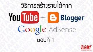 getlinkyoutube.com-วิธีสร้างรายได้จาก Youtube ด้วย Google Adsense (ตอน1) โดย Lismf