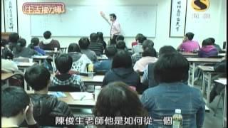 getlinkyoutube.com-71 快速記憶學校 生活接力棒 專訪陳俊生