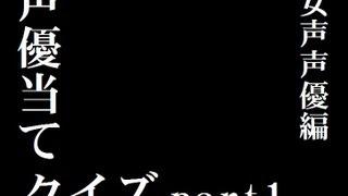getlinkyoutube.com-声優当てクイズ女性声優編 part1  Japanese Voice actor quiz part1