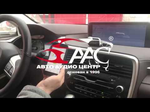 Установка сигнализации на Lexus RX300
