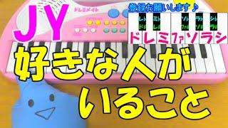 getlinkyoutube.com-1本指ピアノ【好きな人がいること】JY ジヨン 簡単ドレミ楽譜 初心者向け