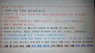 getlinkyoutube.com-성경의 모순된 내용 / 통큰 믿음 / 욥기 강해 설교 20장 / 부산 목민교회