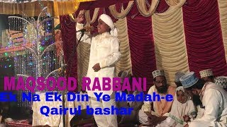 My Brother Maqsood Rabbani - singing naat - Ek na ek din ye Maddah-e-Qairul bashar