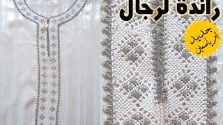 getlinkyoutube.com-تعليم راندة لرجال. خياطة قندورة رجالية بالراندة جديد مع ام ياسمين
