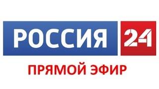 getlinkyoutube.com-Россия 24. Последние новости России и мира в прямом эфире