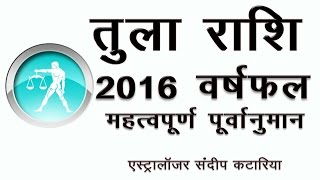 getlinkyoutube.com-तुला राशि वर्षफल 2016 Hindi Libra General Trends 2016