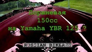 getlinkyoutube.com-Поршневая 150сс на Yamaha YBR 125 ? Тюнинг