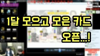 getlinkyoutube.com-피파3 BJ두치와뿌꾸 1달모은카드오픈 컥  개이득이다!!(피파온라인3:FIFA Online3)