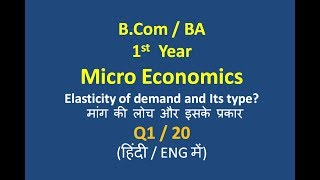 Elasticity of Demand/Types | B.Com and B.A Eco 1st Year notes | Important Question Eco 1st  year