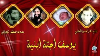 يوسف اجتة بنيه - مصطفى الجوراني - بمناسبة مولد رقية بنت يوسف الصبيحاوي  2014 -2015