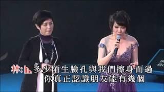 getlinkyoutube.com-林淑容/樓湘靈 – 一樣的天空(林淑容羅時豐 - 無言的結局真經典演唱會)