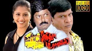 Sundara Travels | Murali,Vadivelu,Radha | Tamil Superhit Comedy Movie