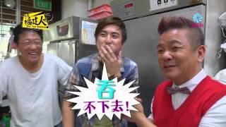 getlinkyoutube.com-Are You Hokkien? (你是福建人吗?) Episode 4 FULL