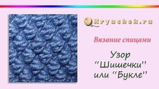 "getlinkyoutube.com-Узор Шишечки или Букле спицами (Knitting. Pattern ""Bumps"" or ""Boucle"")"
