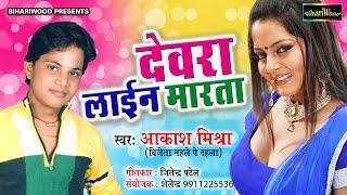 getlinkyoutube.com-Devra Line Marta - देवरा लाइन मारता - Aakash Mishra - Latest Bhojpuri Songs 2017