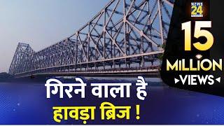 getlinkyoutube.com-गिरने वाला है हावड़ा ब्रिज | Howrah Bridge| West Bengal | Hooghly River |
