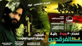 شعندي غيرك | يوسف الصبيحاوي | اصدار #وردة_رقية | 2015 محرم 1437 | Audio