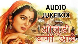 getlinkyoutube.com-Latest Rajasthani Song | Oludi Ghani Aave | Lokgeet 2017 | Hits Of Master Manish | Audio Jukebox