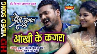 Aakhi Ke Kajra - आंखी के कजरा | Prem Suman | CG Movie Song